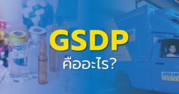 GSDP คืออะไร