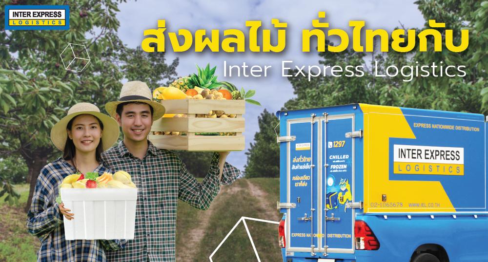 ส่งผลไม้ ทั่วไทย