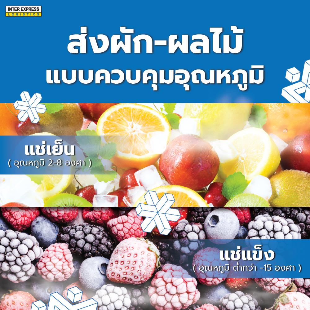 ส่งผลไม้ แช่เย็น แช่แข็ง