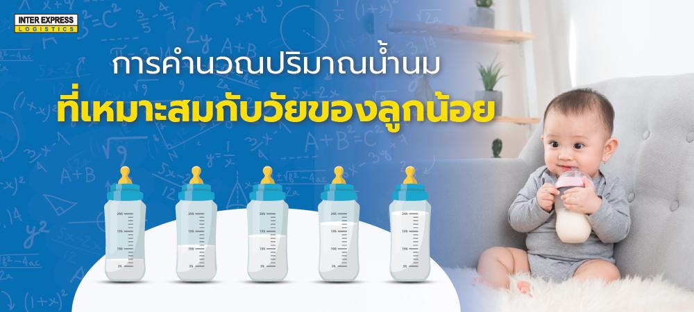 เด็กทารก กินนมเท่าไหร่